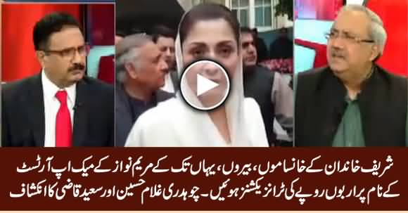 Transactions of Billions Rupees on The Name of Sharif Family's Servants - Ch. Ghulam Hussain Reveals