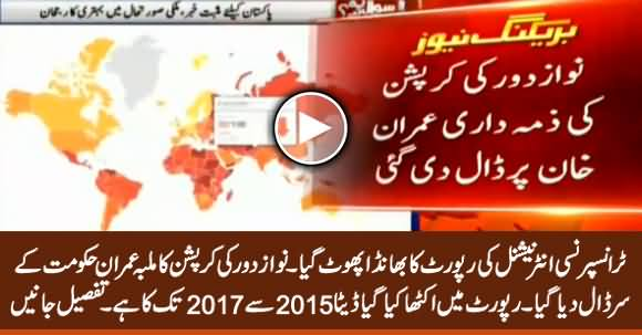 Transparency International Report's Reality Exposed, Report Is Based on The Data of PMLN's Tenure