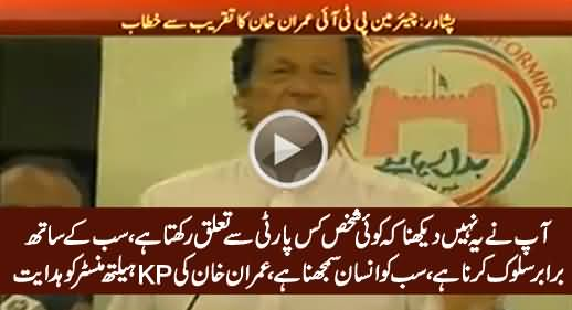 Treat Everyone Equally Without Party Discrimination - Imran Khan Advises KP Health Minister