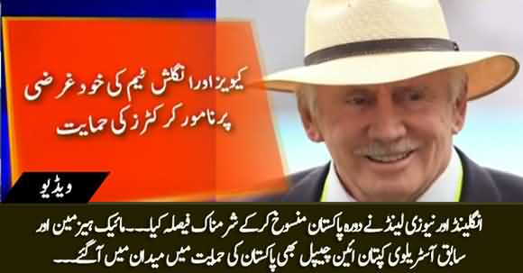 Treatment Given To Pakistan Cricket Was Very Harsh - Ian Chappell Stands For Pakistan