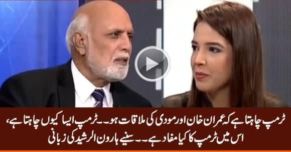 Trump Chahta Hai Ke Imran Khan Aur Modi Ki Mulaqat Ho - Haroon Rasheed