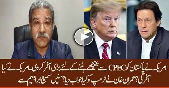 Trump Made Big Offer To Imran Khan And Asked To Leave CPEC / China - Sami Ibrahim Reveals
