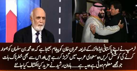 Trump Sent Message To Imran Khan To Control Mohammed Bin Salman Why ? Listen Haroon UR Rasheed