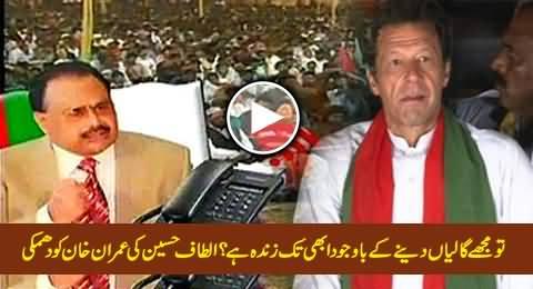 Tu Mujhey Gaalian De Kar Abhi Tak Zinda Hai? Altaf Hussain Threatening Imran Khan In His Speech