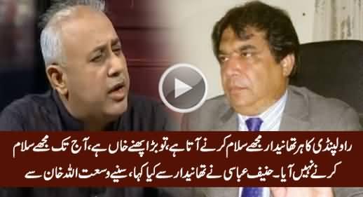 Tu Mujhey Salam Kyun Nahi Karta - Wusatullah Khan Reveals What Hanif Abbasi Said To SHO