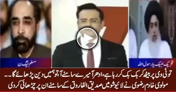 Tu Tv Per Baith Kar Bak Bak Kar Raha Hai - Molvi Khadim Rizvi Blasts on Siddiqui ul Farooq