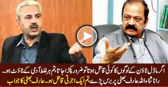 Tum Aik Qaatal Ho - Fight Between Arif Hameed Bhatti And Rana Sanaullah