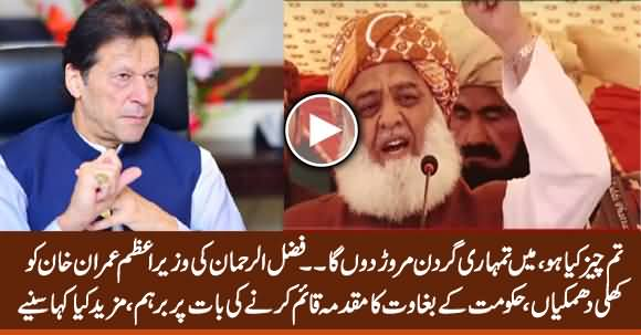 Tum Cheez Kia Ho, Main Tumhari Gardan Maroor Doonga - Fazlur Rehman To Imran Khan