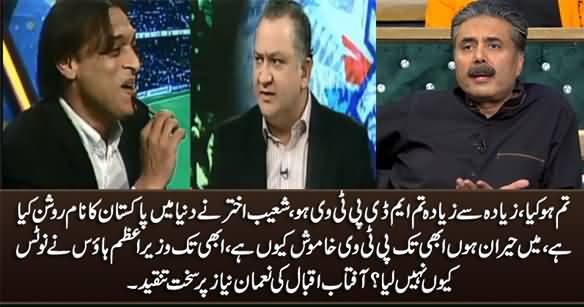Tum Ho Kya? Aftab Iqbal Bashes Nauman Niaz For Insulting Shoaib Akhtar