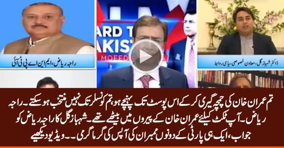 Tum Imran Khan Ke Chamche Ho - Raja Riaz & Shehbaz Gil Doing Personal Attacks on Each Other