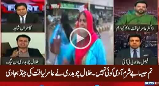 Tum Jaisa Besharm Aadmi Koi Nahi - Talal Chaudhry Badly Insults Amir Liaquat