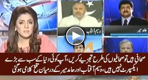 Tum Koi Duniya Ke Bohat Bare Expert Nahi Ho - Clash Between Waseem Aftab & Hamid Mir