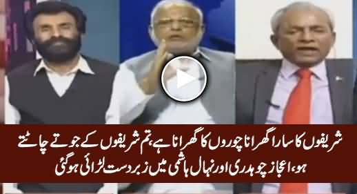 Tum Nawaz Sharif Ke Joote Chaht-te Ho - Fight Between Ejaz Chaudhry & Nehal Hashmi
