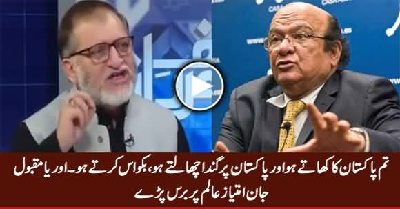 Tum Pakistan Ka Khate Ho Aur Pakistan Per Gand Uchalte Ho - Orya Bashing Imtiaz Alam