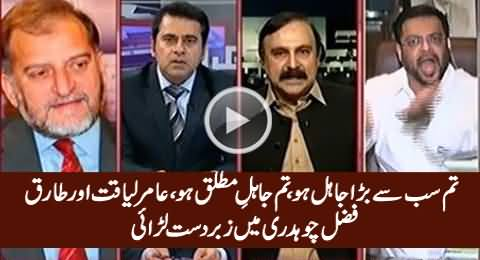 Tum Se Bara Jahil Koi Nahi - Intense Fight Between Aamir Liaquat & Tariq Fazal Chaudhry