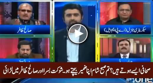 Tum Subah Shaam Apna Zameer Baichte Ho - Fight Between Shaukat Basra & Saaleh Zaafir