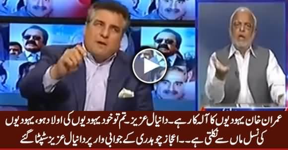 Tum Yahodiyon Ki Aulad Ho - Fight Between Ejaz Chaudhry & Daniyal Aziz