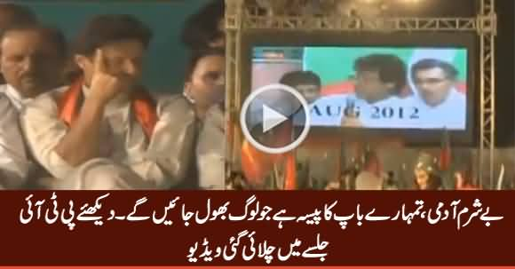Tumhare Baap Ka Paisa Hai Jo Loog Bhol Jayein Ge - Watch Video Played in PTI Jalsa