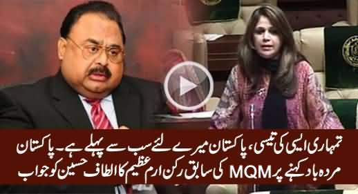 Tumhari Aisi Ki Taisi - MQM's Ex Member Irum Azeem's Reply To Altaf Hussain