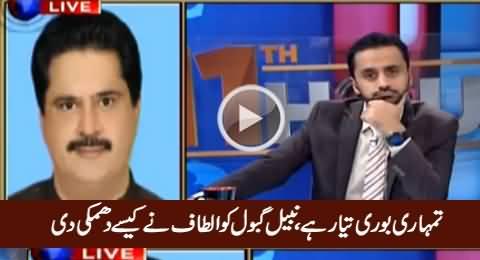 Tumhari Bori Tayyar Hai - Nabil Gabol Telling How Altaf Hussain Threatened Him