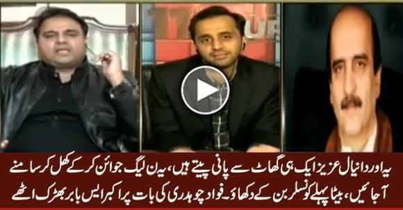 Tumhari Koi Auqaat Nahi - Fight Between Fawad Chaudhry & Akbar S Babar