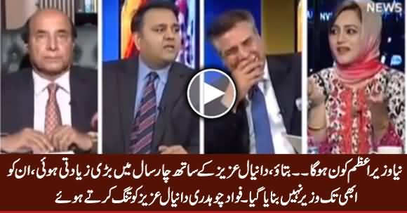 Tumhein Abhi Tak Wazarat Nahi Mili - Fawad Chadhry Teasing Daniyal Aziz