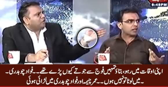 Tumhein Fauj Se Joote Kyun Pare Thay - Fight Between Fawad Chaudhry & Umar Cheema