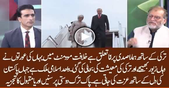 Turkey Is The Only Muslim Country That Honours Pakistanis With Heart - Orya Maqbool Jan Analysis on Tayyip Erdogan's Visit