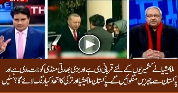 Turkey, Malaysia And Qatar Decide To Jointly Support Pakistani Market Rather Than India - Sabir Shakir