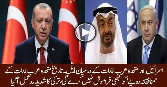 Turkey Slams UAE For 'Hypocritical Behaviour' After Deal With Israel