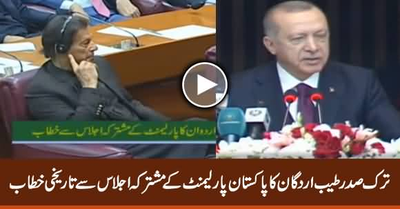 Turkish President Tayyip Erdogan's Historical Address To Joint Session of Parliament