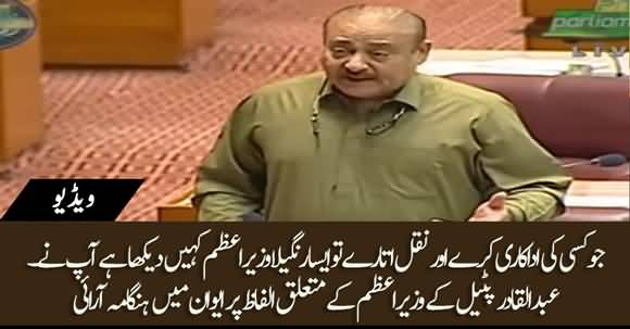 Turmoil In NA After Abdul Qadir Patel's Derogatory Remarks About PM Imran Khan In His Speech