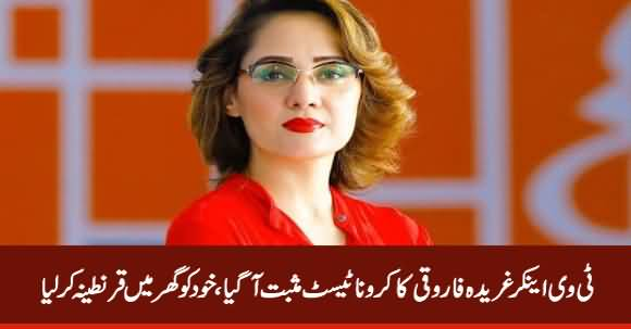 Tv Anchor Gharida Farooqui Tests Positive For COVID-19