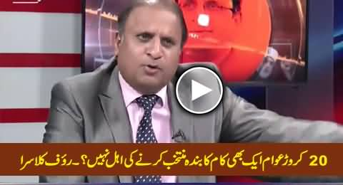 Twenty Crore People Are Not Wise Enough to Elect Even One Competent Member - Rauf Klasra