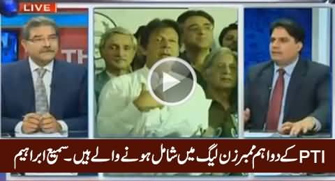 Two Important Members of PTI Are Going To Join PMLN Very Soon - Sami Ibrahim