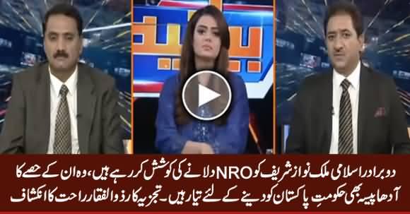 Two Islamic Countries Are Helping Nawaz Sharif To Get NRO - Zulfiqar Rahat