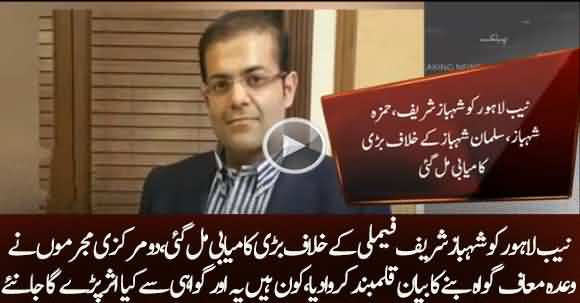 Two Main Suspects In Money Laundering Case Provided Written Statement Against Shehbaz Sharif Family