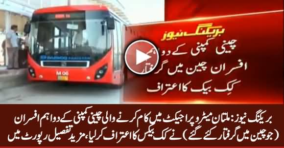 Two Officers of Chinese Company Arrested in China, Confessed Corruption in Multan Metro Project