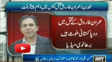 Two Persons From Karachi Are Involved in Imran Farooq Murder - London Police