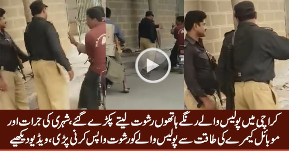Two Policemen Caught Taking Bribe in Karachi, See What Happened With Them