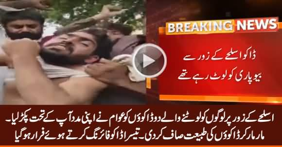 Two Robbers Caught By Locals in Karachi, They Were Robbing People on Gunpoint