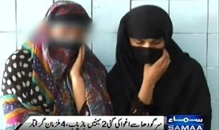 Two Sisters Kidnapped in Sargodha, Forcibly Married Then Gang Raped
