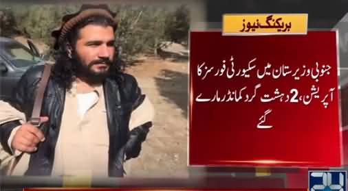 Two Terrorists Killed During Search Operation In North Waziristan