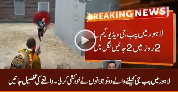 Two Young PUBG Lovers Commit Suicide in Lahore