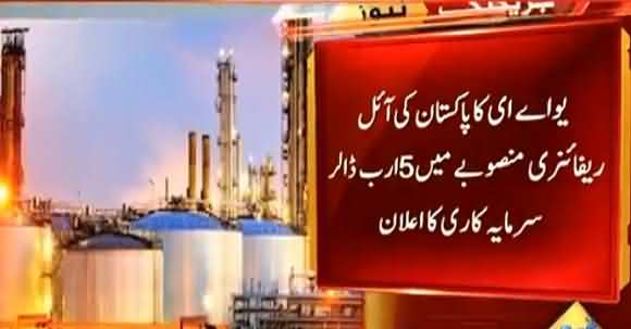 UAE Announces To Build Oil Refinery With $5 billion Investment In Pakistan