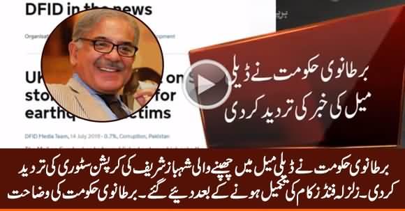 UK Aid Denies Dailymail News Story Regarding Shehbaz Sharif's Money Laundering