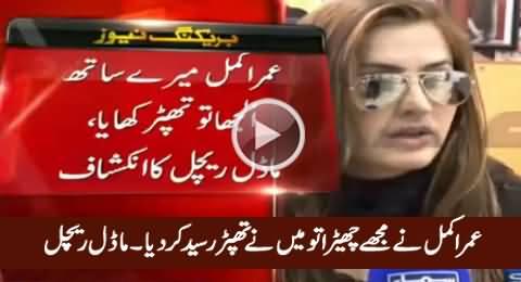 Umar Akmal Was Drunk, I Slapped Him - Another Scandal Unmasked by Model Rachel