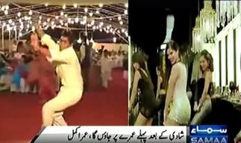 Umar Akmal Will Dance on Baby Doll Song on His Marriage Ceremony