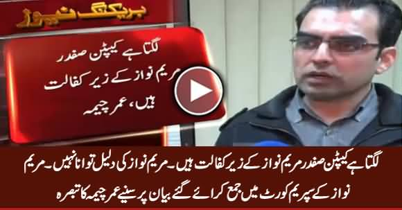 Umar Cheema Analysis on Maryam Nawaz's Statement Submitted in Supreme Court