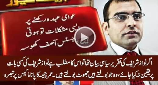 Umar Cheema Bashing PMLN & Sharif Family For Their Lies in Court in Panama Case